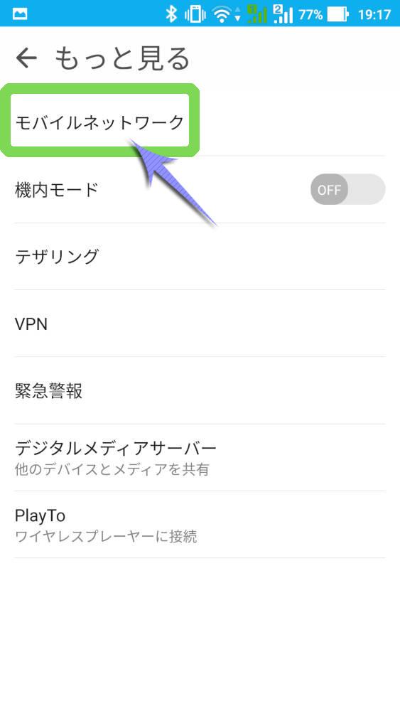 zenfone3設定画面