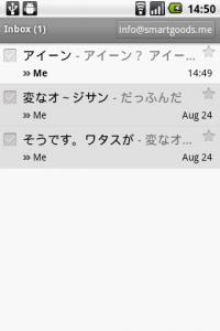 2.2からのGmailアプリの画面イメージ