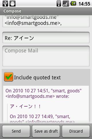 Gmailアプリ本文引用の解除イメージ