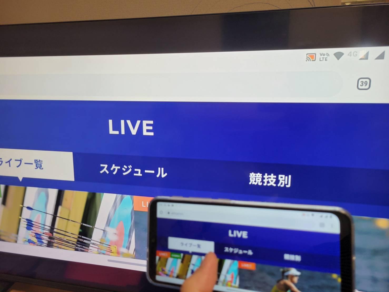 テレビへミラーリング