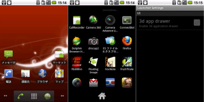 Android 2.3 Launcher(Home)
