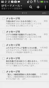HTL22標準メールアプリ画面