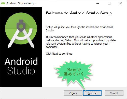 Android Studioインストール