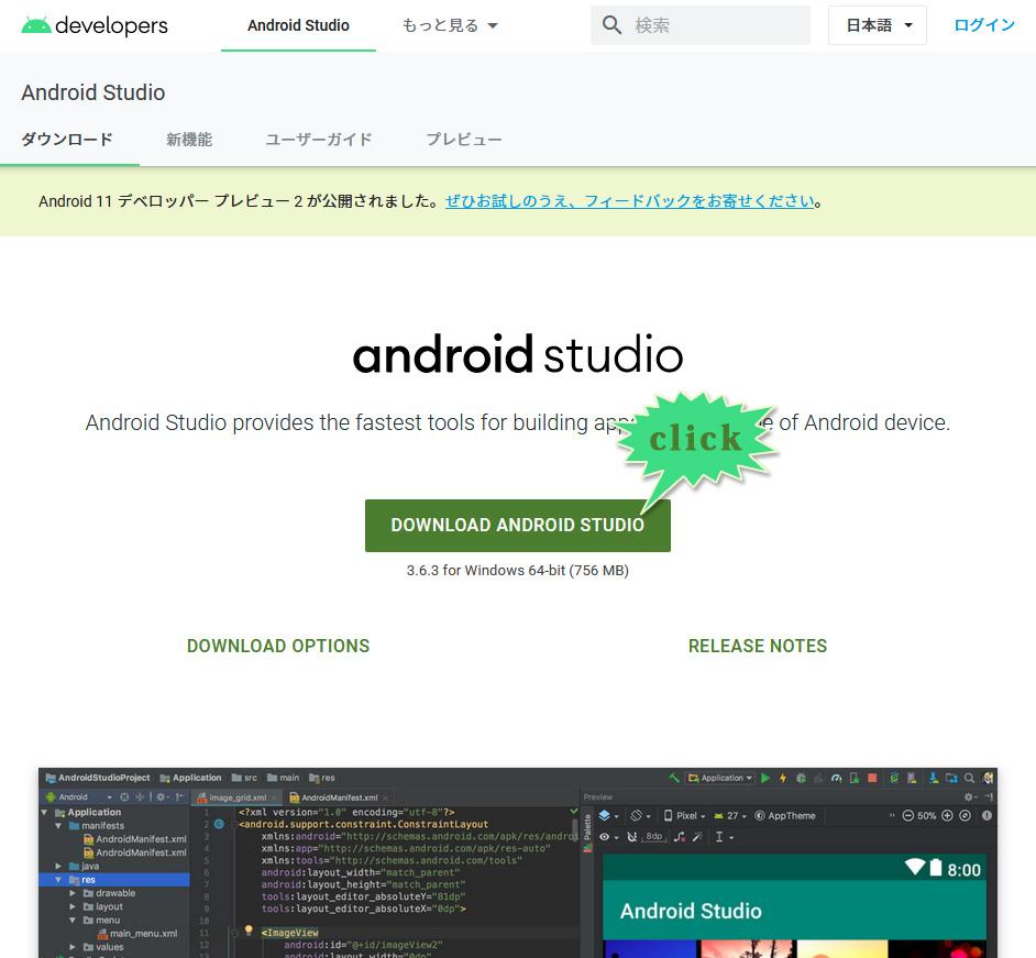 Android Studioダウンロード