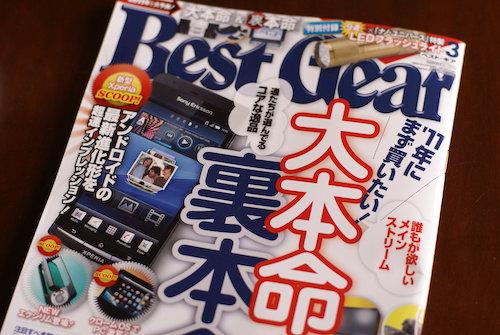 BestGearイメージ