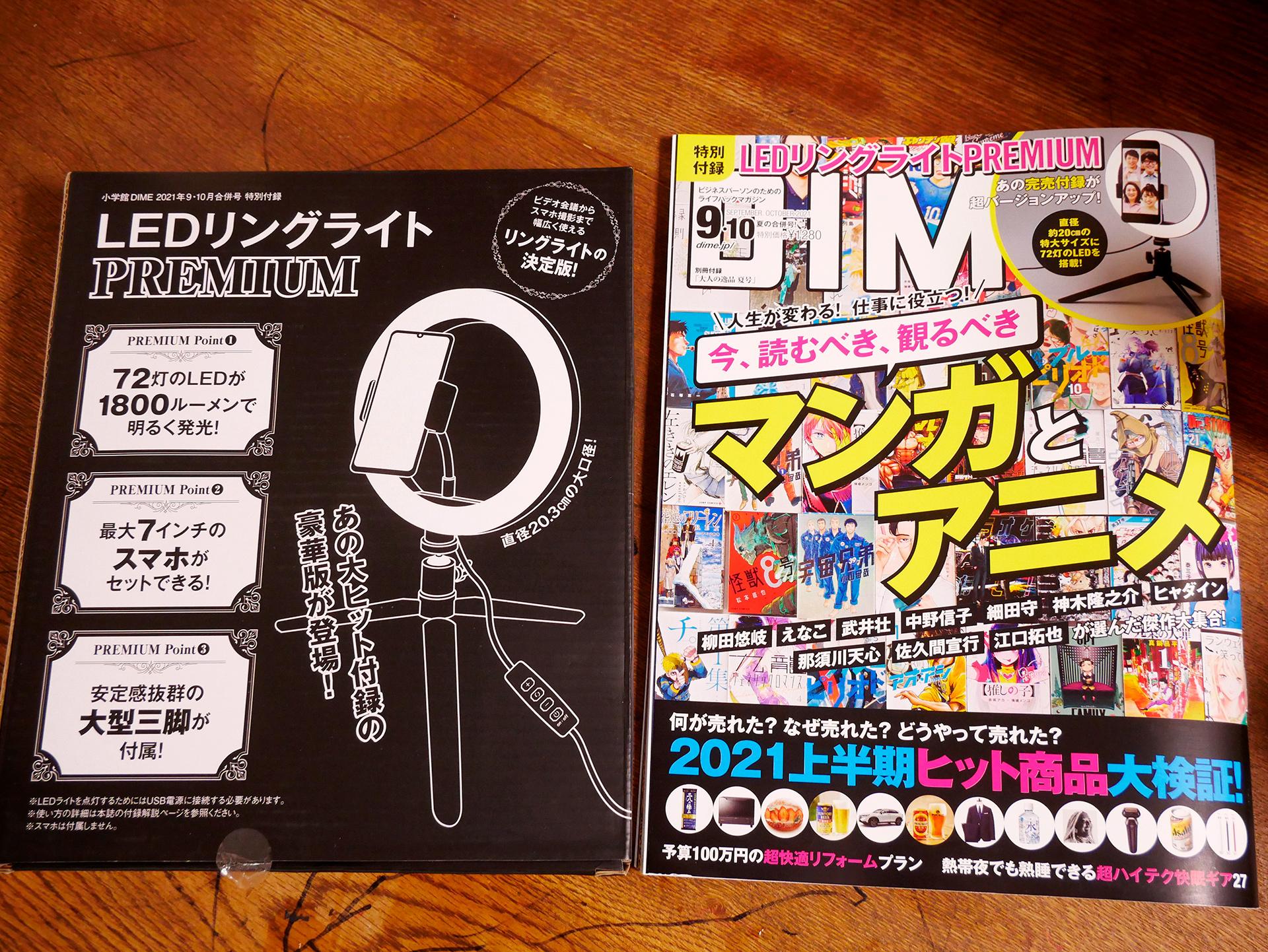 DIME2021年9・10月合併号