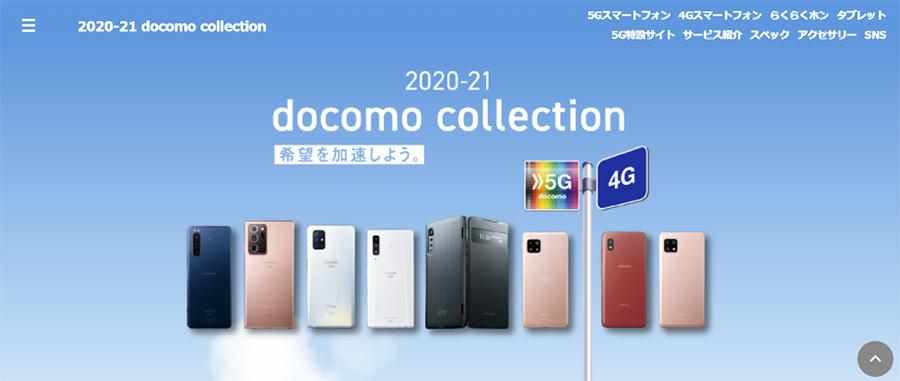 docomo collection 2020-21