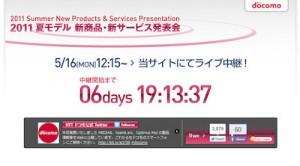 NTTドコモ 2011年夏モデル発表会の告知ページキャプチャ
