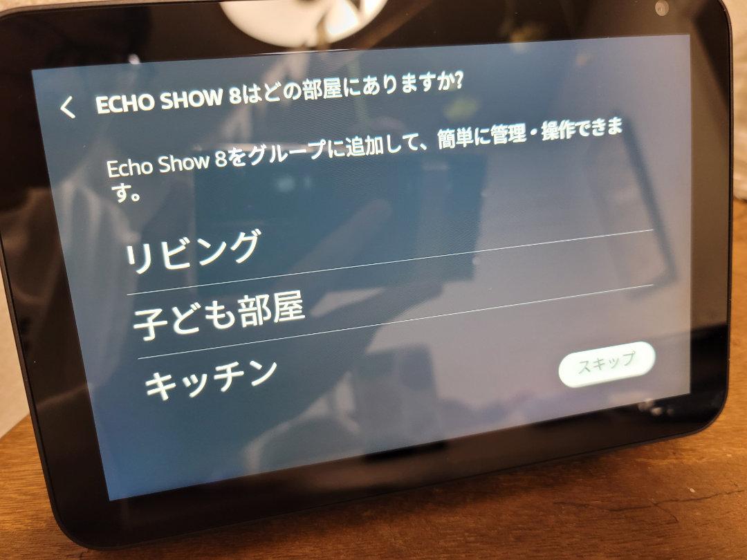 echoshow8の画面