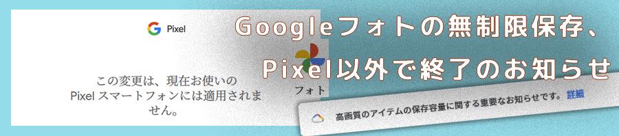 Google無料無制限をPixel以外で廃止