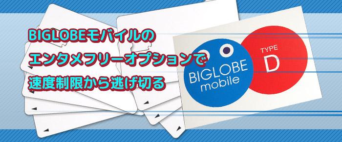 BIGLOBEモバイルのエンタメフリーオプション