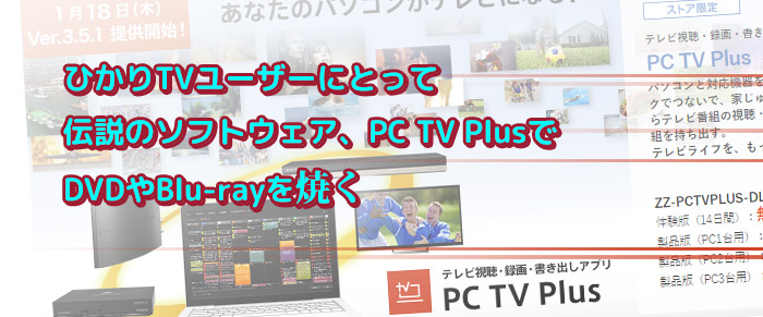 PC TV PlusでDVD
