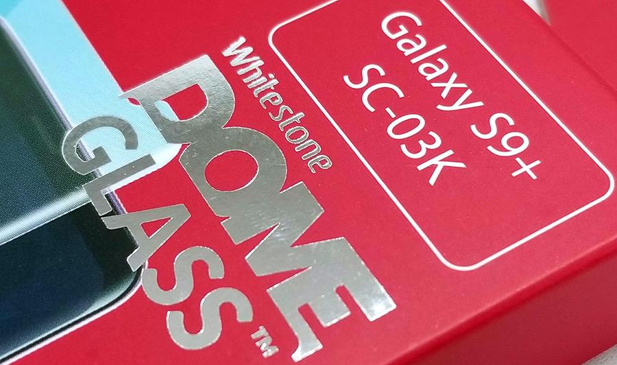【ドコモが解決】おすすめなGalaxy S9、S9+用ガラスフィルム。画面も貼り付くし貼り付けサービス込み!!(SC-03K/SC-02K/SCV38/SCV39)