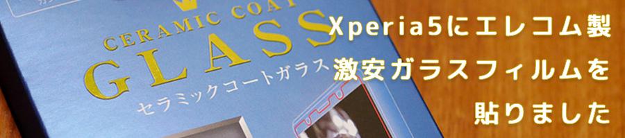 【Xperia5】SO-01M用のエレコム製激安ガラスフィルムを貼りました