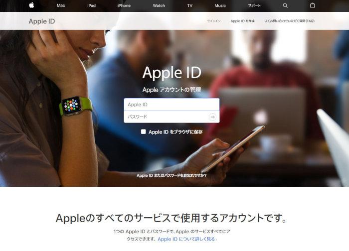 本家Apple IDサイト
