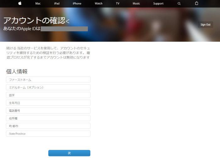 フィッシングサイト