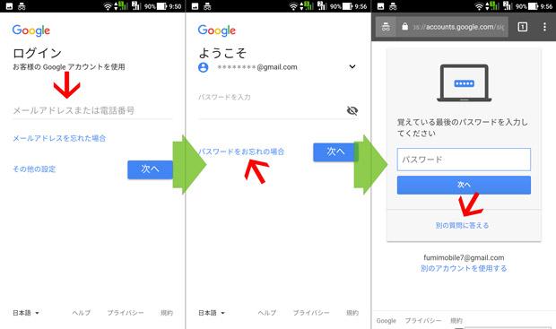 Googleアカウントパスワード再設定