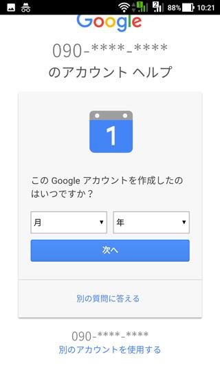 Googleアカウントの質問