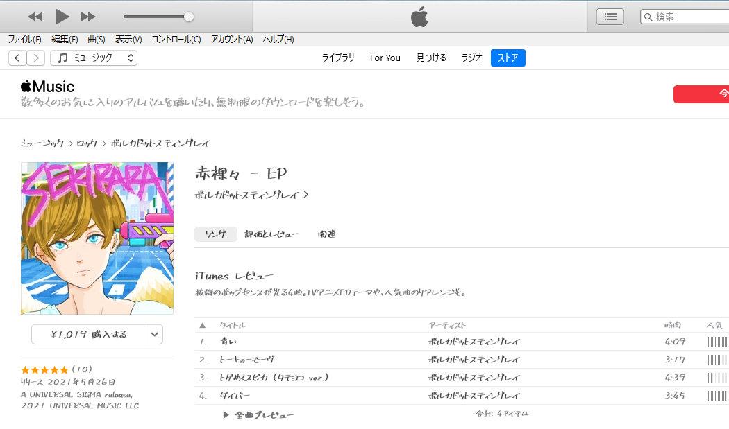 Windows版iTunesのフォント変更後イメージ2