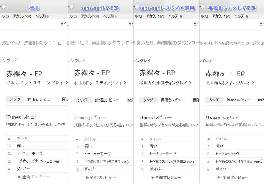 Windows版iTunesのフォント変更後イメージ3