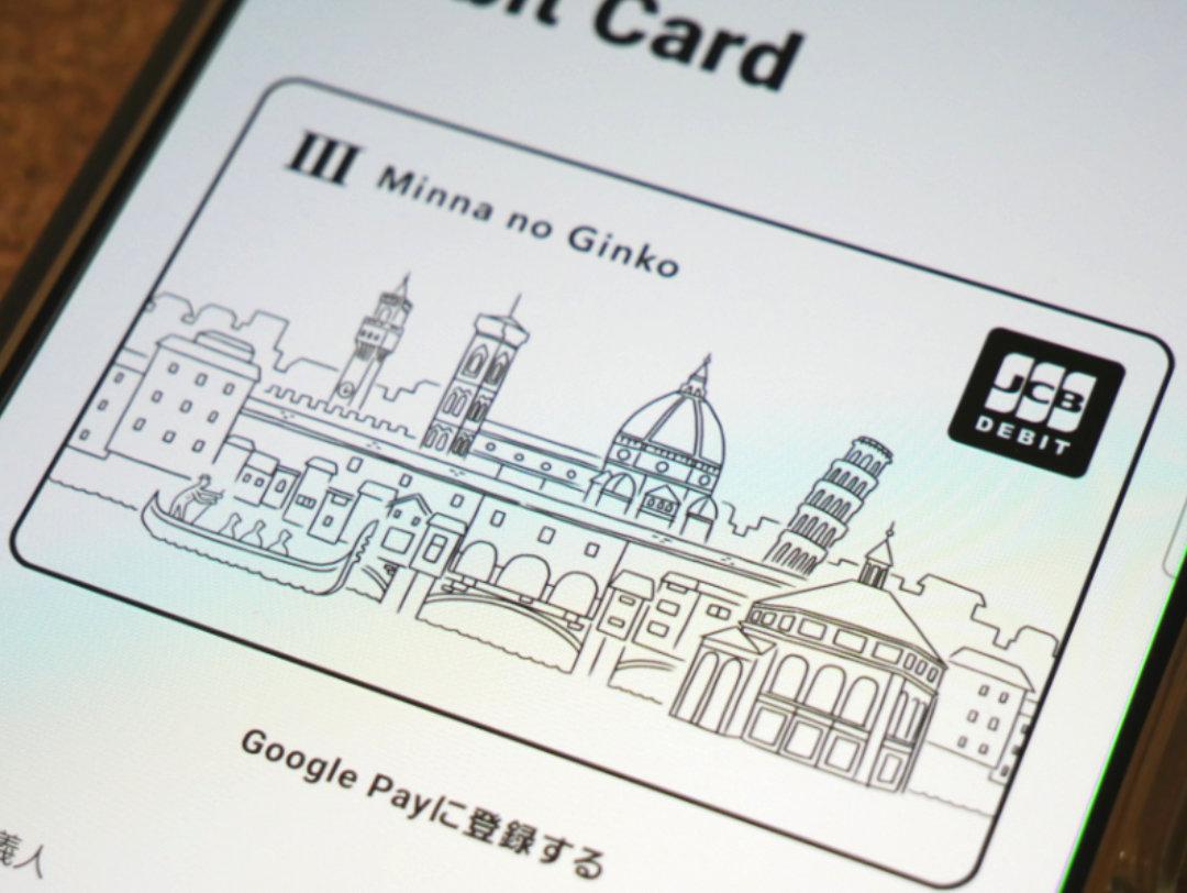 デビットカードのイメージ