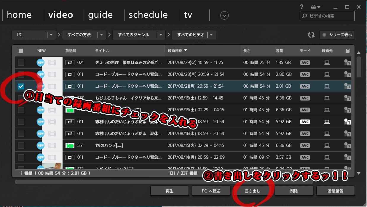 PC TV Plus画面