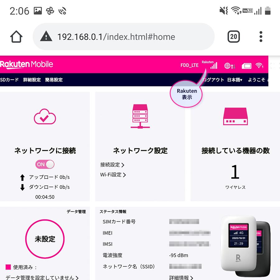 Rakuten WiFi Pocketの設定画面