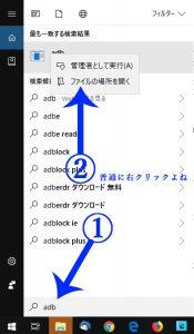 windowsの検索
