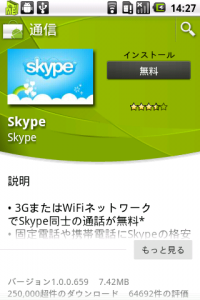 skypeイメージ