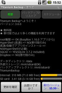 Titanium Backupのイメージ1