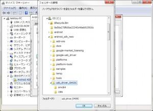 USBドライバインストール