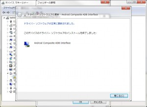 USBドライバインストール完了