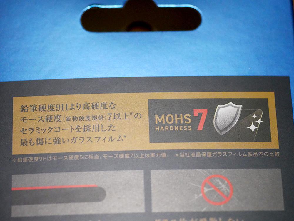 Xperia5ガラスフィルムセラミックコートのパッケージ裏面2